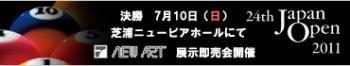 2011ジャパンオープン.jpg