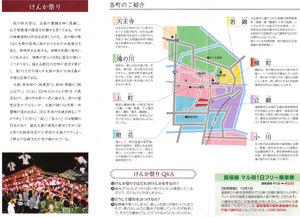 kennka2011-b.jpg